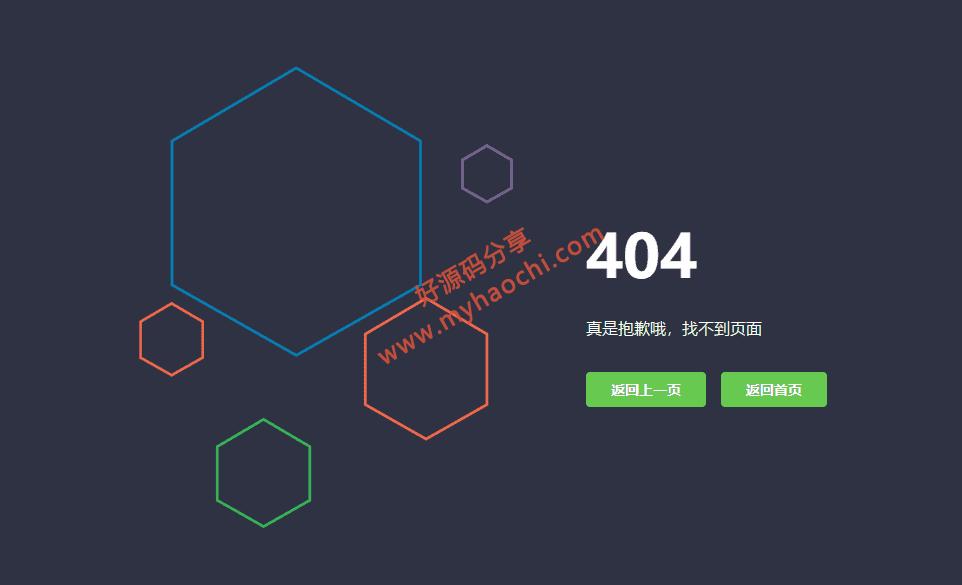 四款拿得出手的网站404页面HTML源码