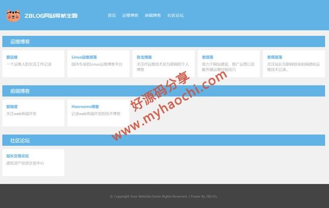 ZBLOG免费网站导航主题 – 简单且支持内页详情目录模板