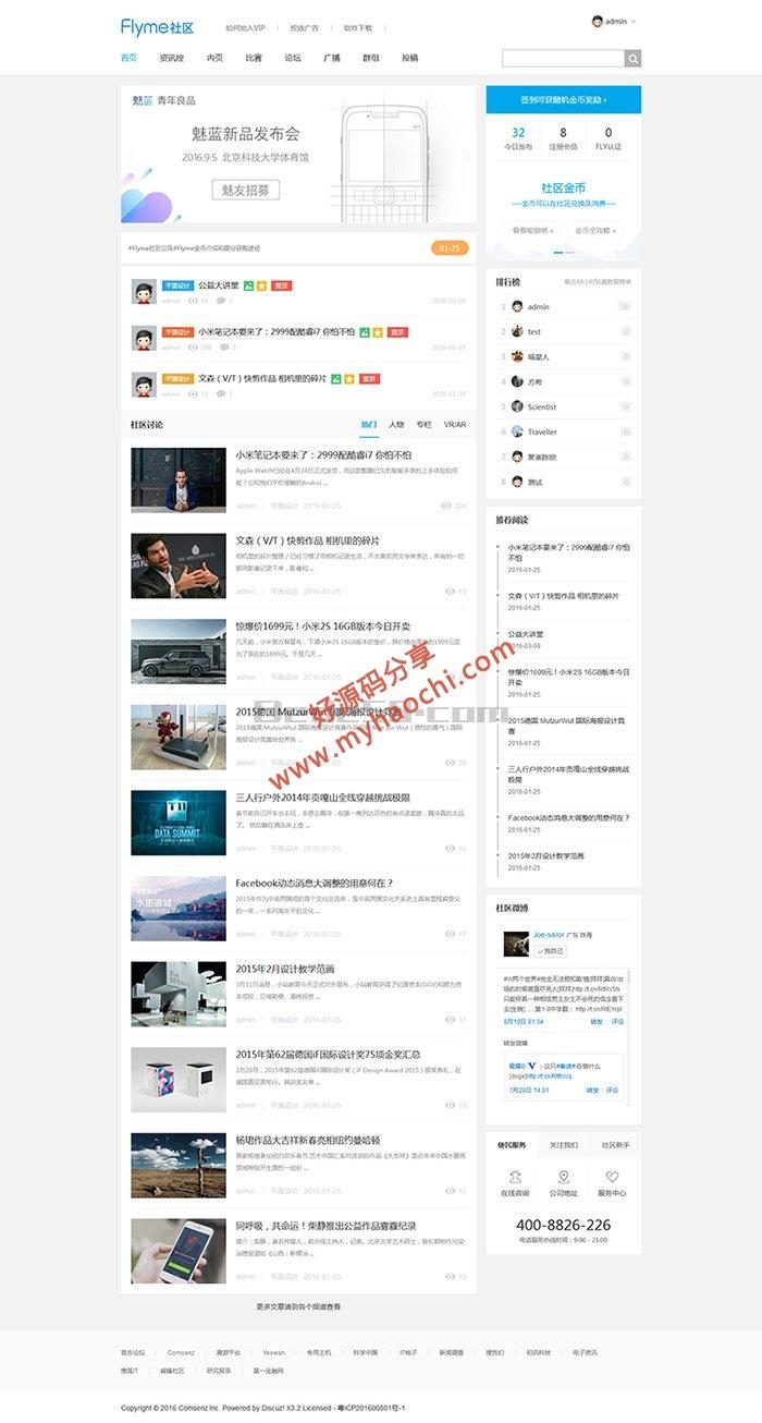 Flyme新媒体互动商业版(UTF8+GBK)
