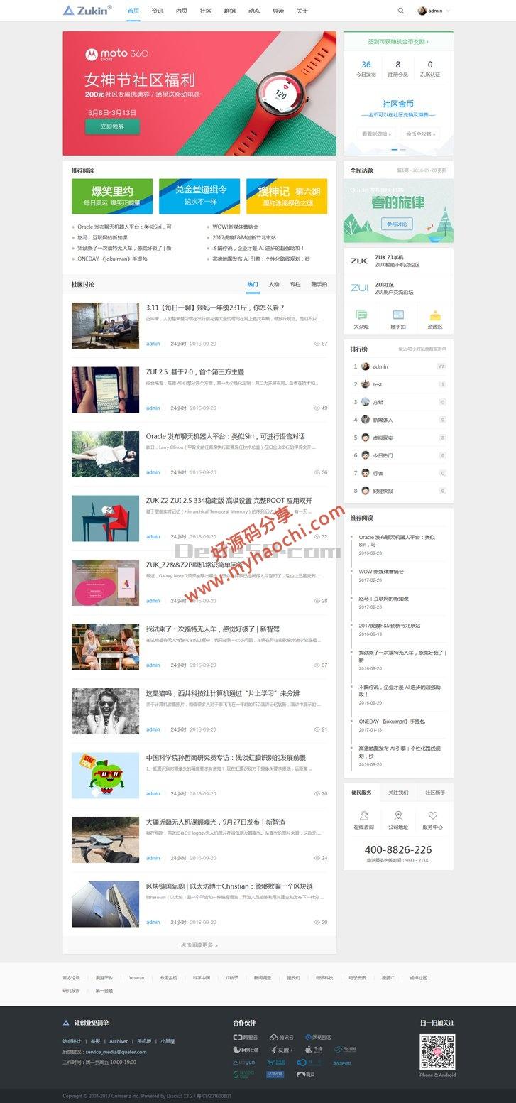 ZUK新媒体/互动 商业版(GBK+UTF8)