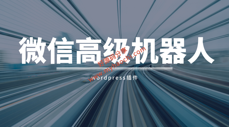 wordpress对接微信公众号插件,微信机器人高级版