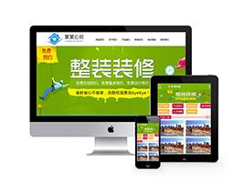 (带手机版数据同步)装潢设计装修公司类网站织梦模板 装修公司团队企业网站模版