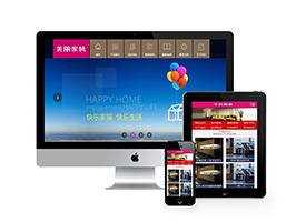 (带手机版数据同步)简洁装修装饰家装类织梦模板 装修设计施工团队展示网站模板