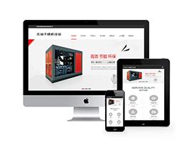 响应式压缩干燥机设备类网站织梦模板(自适应手机端)