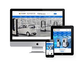 新能源汽车充电桩类网站织梦模板(带手机端)