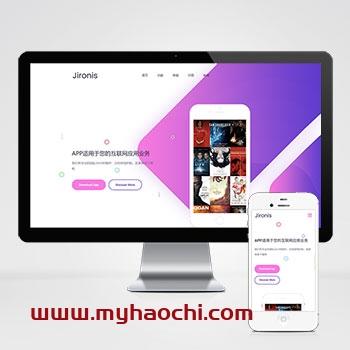 (自适应手机版)APP应用程序官网织梦网站模板 App软件落地页网站源码下载